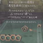 明治探検隊最終章 TRICKⅢ「ウツロウ×形」解答編その1,ネタバレ