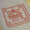明治探検隊最終章 TRICKⅢ「ウツロウ×形」解答編その2