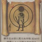 明治探検隊最終章 LASTMISSION 難易度2.5!?解答編その2