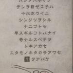 明治探検隊最終章 LASTMISSION 難易度2.5!?解答編その3