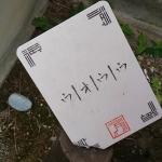 明治探偵GAME 依頼書五 ~怪盗は静かに嗤う~ 解答編3