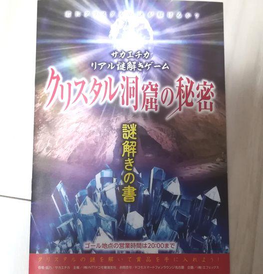 クリスタル洞窟の秘密