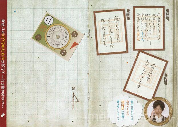 明治探偵GAME4