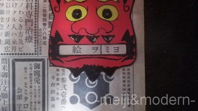 明治探偵GAME5