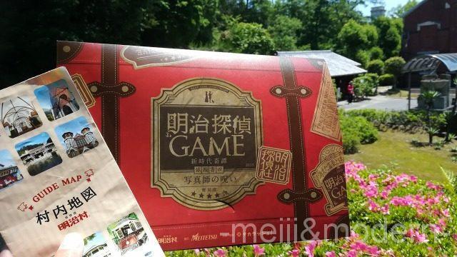 明治探偵GAME  難易度4