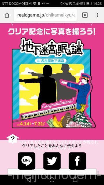 名古屋 地下鉄 謎解き