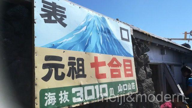 富士山 七合目