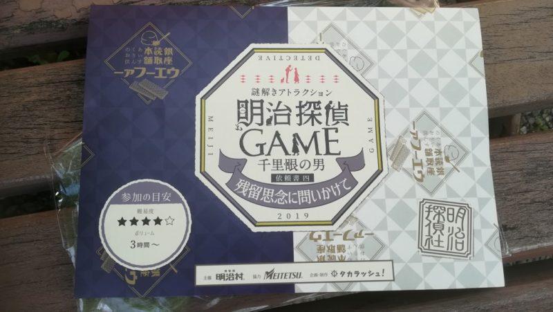 明治探偵GAME 4