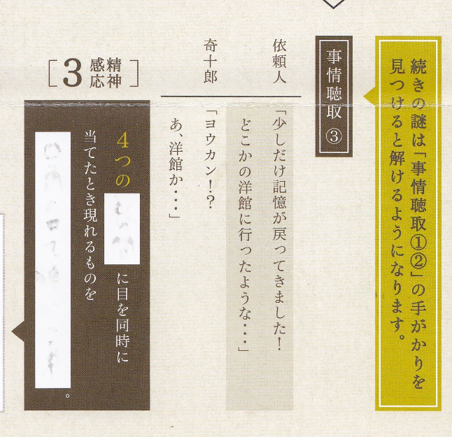 明治探偵GAME 依頼書3