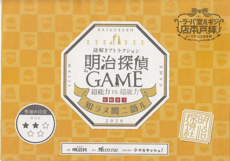 明治探偵GAME2
