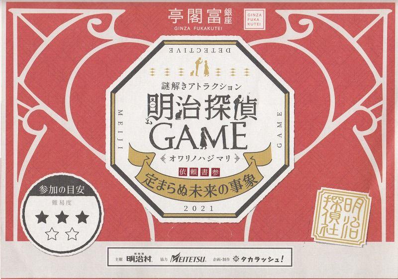 依頼書3 明治探偵GAME